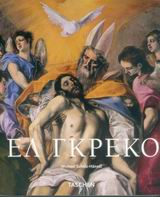 Δομήνικος Θεοτοκόπουλος: 1541-1614 - Taschen