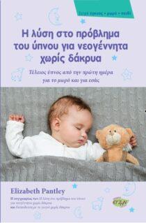 Απλοί αλλά πολλοί αποτελεσματικοί τρόποι για να αυξήσετε τον ύπνο του νεογέννητου μωρού σας. - Evzin Publishing