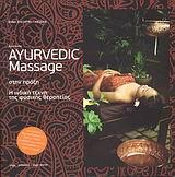 - Ayurvedic Center - Αλεξάτου - Hassan Βάνα