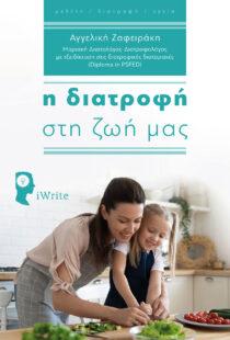 Για θεραπευτές και θεραπευόμενους - Εκδόσεις iWrite.gr