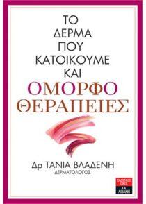 - Εκδοτικός Οίκος Α. Α. Λιβάνη