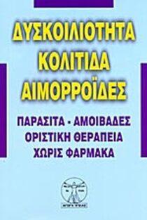 Παράσιτα - Αμοιβάδες Οριστική Θεραπεία Χωρίς Φάρμακα - ΨΥΧΑΛΟΣ