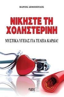 Μυστικά υγείας για τέλεια καρδιά - Κάδμος