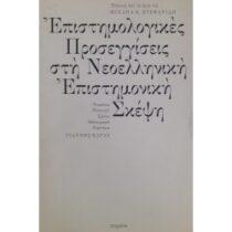 Επιλογή από τα έργα του Μιχαήλ Κ. Στεφανίδη - Τροχαλία