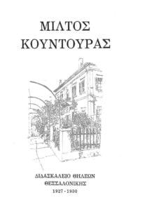 - Διδασκαλείο Θηλέων Θεσσαλονίκης