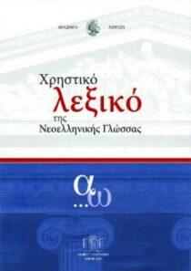 - Ακαδημία Αθηνών