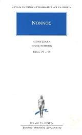Βιβλία 22-29 - Κάκτος