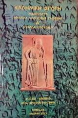 Α' Κύκλος Σπουδών. Βιβλίο μαθητού - Γεωργιάδης - Βιβλιοθήκη των Ελλήνων