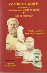 Β' Κύκλος Σπουδών. Βιβλίο μαθητού - Γεωργιάδης - Βιβλιοθήκη των Ελλήνων