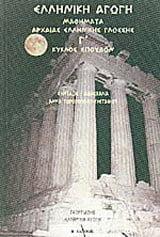 Γ κύκλος σπουδών Βιβλίο μαθητού - Γεωργιάδης - Βιβλιοθήκη των Ελλήνων