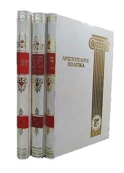 Ιστορία της Ασσυρίας των Ινδιών της Σκυθίας της Αραβίας και των νήσων του ωκεανού - Γεωργιάδης - Βιβλιοθήκη των Ελλήνων