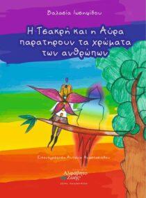 - Αλφάβητο Ζωής