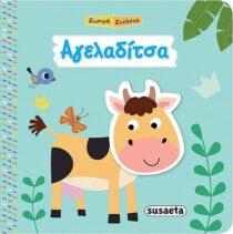 Ηχο-βιβλία - Susaeta
