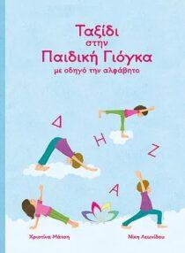 - Flower Kids Yoga School