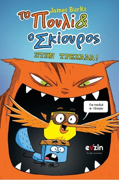 Στην τρεχάλα! - Evzin Publishing