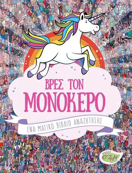 Ένα μαγικό βιβλίο αναζήτησης - Evzin Publishing