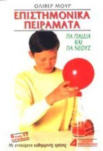 9 έως 17 χρονών. Με αντικείμενα καθημερινής χρήσης - Αναστασιάδη