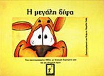 ΕΝΑ ΕΙΚΟΝΟΓΡΑΦΗΜΕΝΟ ΒΙΒΛΙΟ