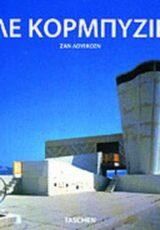 Ο λυρισμός στην αρχιτεκτονική της εποχής των μηχανών - Taschen