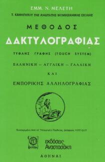 - Βιβλιοεπιλογή