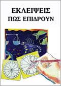 Εγκυκλοπαίδεια 5 - Ηλίανθος