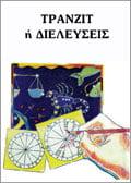 Εγκυκλοπαίδεια 12 - Ηλίανθος
