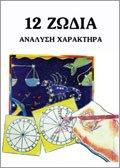 Εγκυκλοπαίδεια 4 - Ηλίανθος