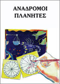 Εγκυκλοπαίδεια 7 - Ηλίανθος