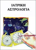 Εγκυκλοπαίδεια 15 - Ηλίανθος