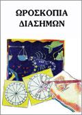 Εγκυκλοπαίδεια 54 - Ηλίανθος