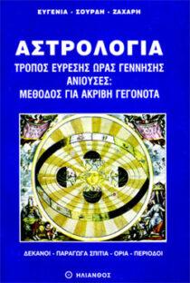 ΑΝΙΟΥΣΕΣ: Μέθοδος για ακριβή γεγονότα - Ηλίανθος