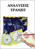 Εγκυκλοπαίδεια 27 - Ηλίανθος