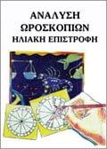 Εγκυκλοπαίδεια 40 - Ηλίανθος