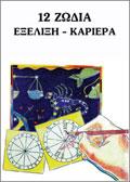 Εγκυκλοπαίδεια 51 - Ηλίανθος