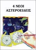 Εγκυκλοπαίδεια 62 - Ηλίανθος
