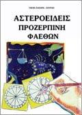 Εγκυκλοπαίδεια 64 - Ηλίανθος
