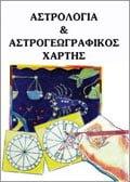 Εγκυκλοπαίδεια 73 - Ηλίανθος