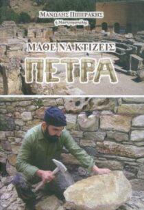 - Πιπεράκης Μανώλης