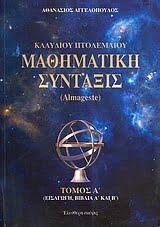 Almageste - Ελεύθερη Σκέψις
