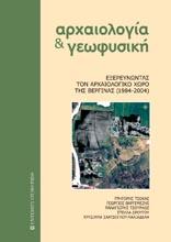 Εξερευνώντας τον αρχαιολογικό χώρο της Βεργίνας 1984-2004 - University Studio Press