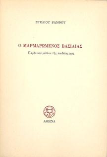 - Ελληνικό Λογοτεχνικό και Ιστορικό Αρχείο (Ε.Λ.Ι.Α.)