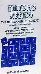 Το μικρό λεξικό του Υπερλεξικού: Μονοτονικό