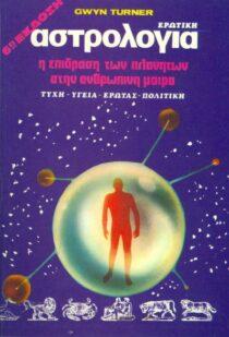 Η επίδραση των πλανητών στην ανθρώπινη μοίρα - Δίδυμοι