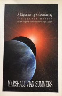 Ένα επείγον μήνυμα για την εξωγήινη παρουσία στον κόσμο σήμερα - Κρύων