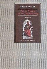 Ποιήματα - Εκδόσεις Καστανιώτη