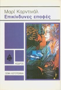 Μυθιστόρημα - Κέδρος