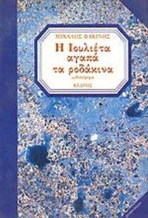 Σκηνές από τον βίο του Ραφαήλ Πελεκάνου καί του Βασιλείου του Βιογράφου - Κέδρος