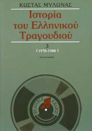 1970-1980 - Κέδρος