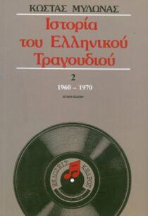 1960-1970 - Κέδρος