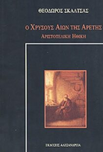 Αριστοτελική ηθική - Αλεξάνδρεια